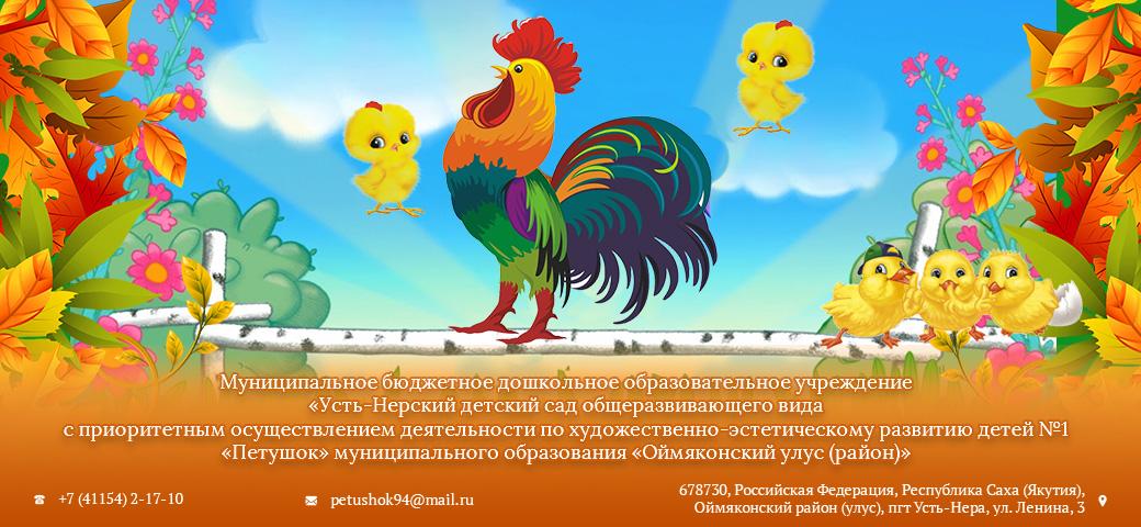"""МБДОУ """"УНДС общеразвивающего вида №1  """"Петушок"""""""